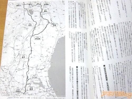 自転車の 東京~新潟 自転車 距離 : 試しにちょっと、600キロほど ...